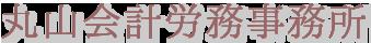 丸山会計労務事務所|各種労務・税務をサポート